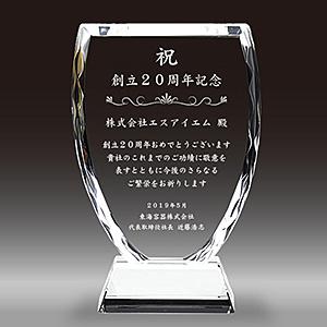 周年祝い記念品のクリスタル楯(盾)