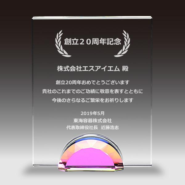 周年記念祝い品のクリスタル楯(盾)