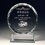クリスタル楯(盾)消防退職記念品