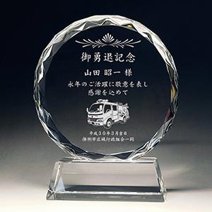 消防御勇退記念の名入れクリスタル楯(盾)消防車