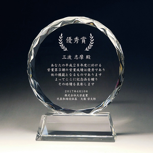 優秀賞の名入れクリスタル楯(盾)ラウンド型