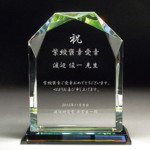 叙勲受章のお祝い品のクリスタル楯(盾)