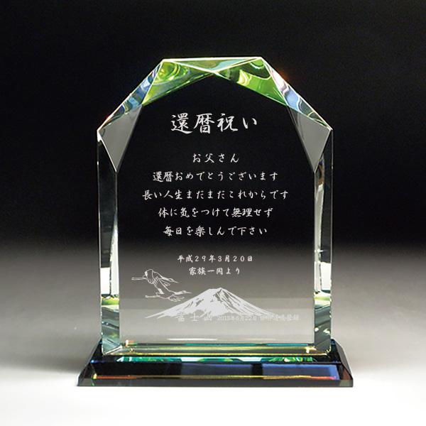 還暦祝いプレゼントのクリスタル楯(ダイヤカットアーチ型)