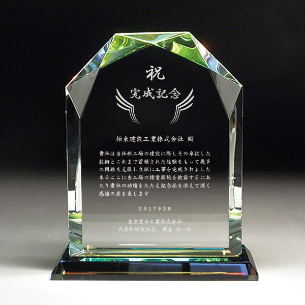 完成記念品のクリスタル楯(ダイヤカットアーチ型)