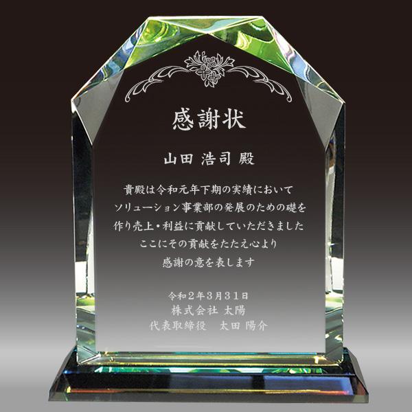 感謝状の名入れクリスタル楯(盾)ダイヤカットアーチ型