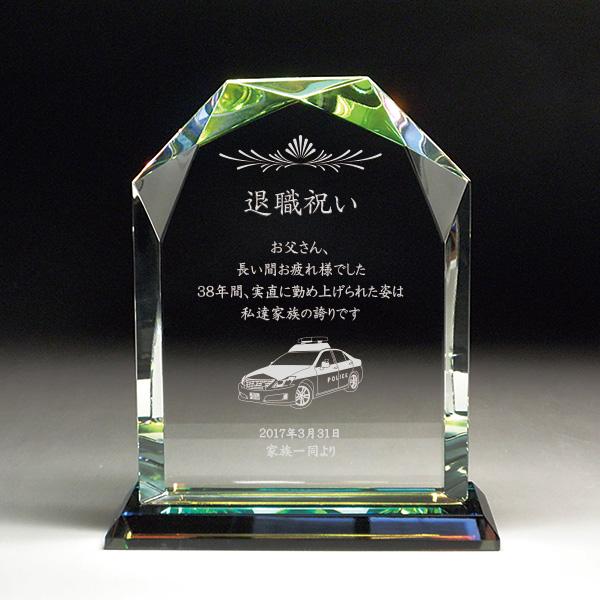 警察退職記念品の名入れクリスタル楯(ダイヤカットアーチ型)警察パトカー