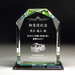 消防記念品のクリスタル楯(盾)