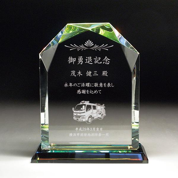 消防退職記念品の名入れクリスタル楯(ダイヤカットアーチ型)消防車