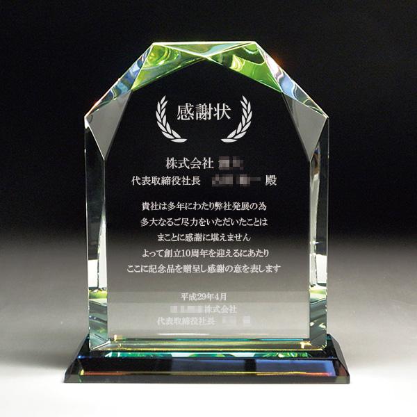 周年記念感謝状の名入れクリスタル楯(ダイヤカットアーチ型)