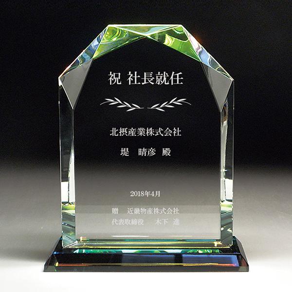 社長就任祝いのクリスタル楯(ダイヤカットアーチ型)