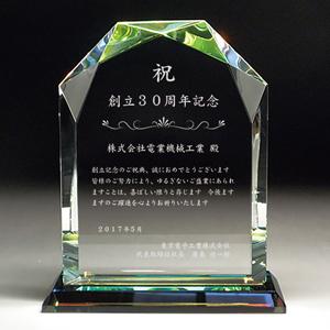 創立記念品・周年祝い品の名入れクリスタル楯(盾)