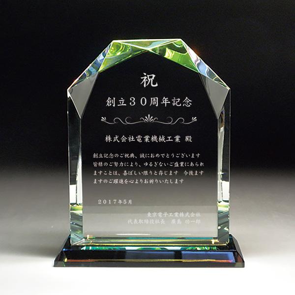 創立祝い記念品のクリスタル楯(盾)