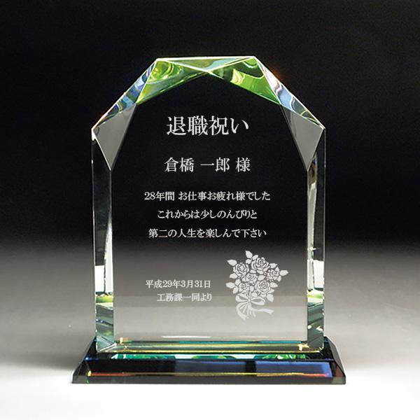 退職祝いプレゼントの名入れクリスタル楯(ダイヤカットアーチ型)