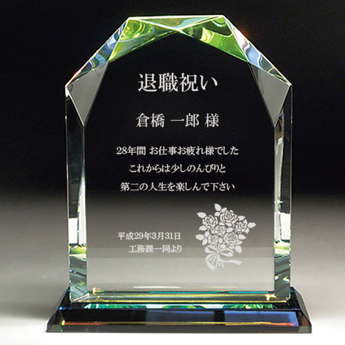 退職祝いプレゼントのクリスタル楯(ダイヤカットアーチ型)