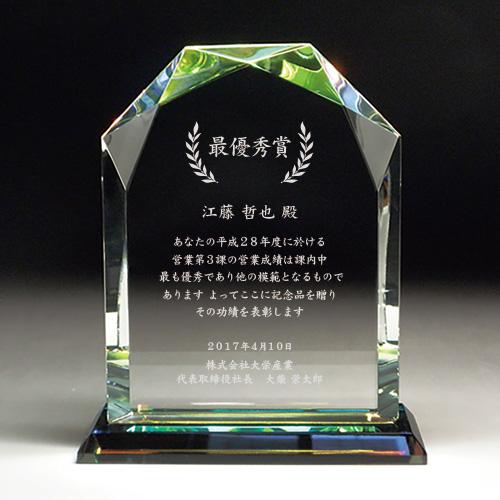 優秀賞のクリスタル楯(盾)