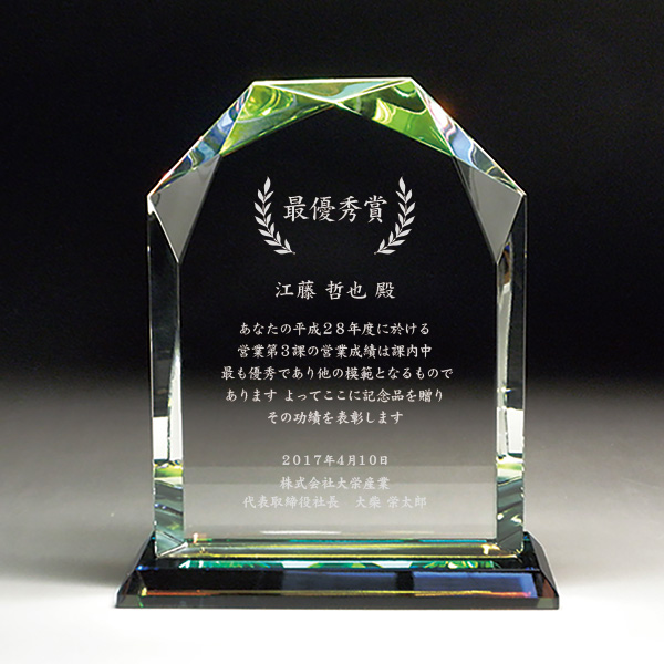 最優秀賞のクリスタル楯(ダイヤカットアーチ型)