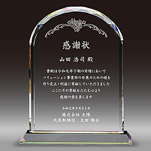 名入れクリスタル楯(盾)の感謝状