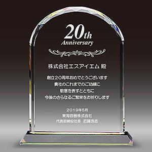 周年記念品の名入れクリスタル楯(盾)