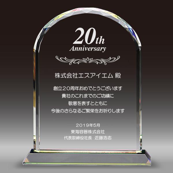 周年記念品のクリスタル楯(盾)