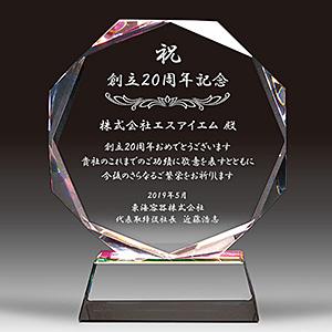 周年記念の記念品のクリスタル楯(盾)