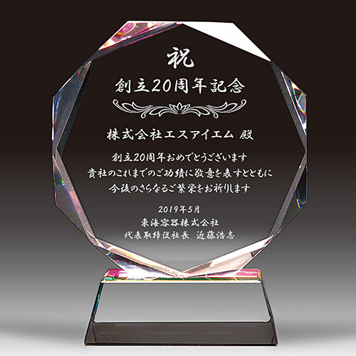 クリスタル楯(盾)の周年祝い記念記念品