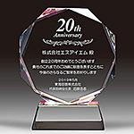 周年記念お祝い品ののクリスタル楯(盾)