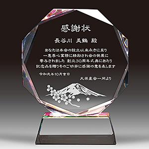 クリスタル楯(盾)の感謝状、和柄(富士山と桜柄)