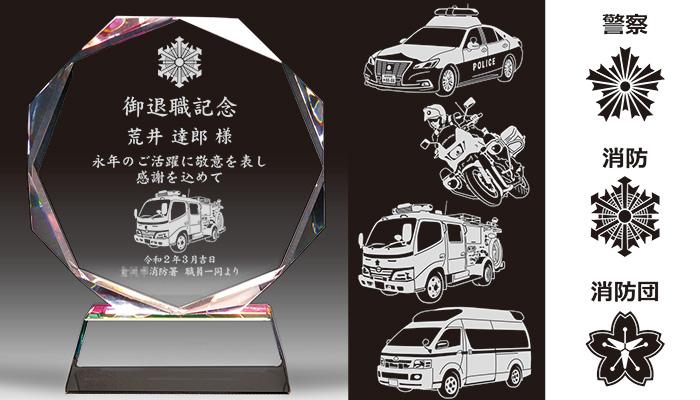 クリスタル楯(盾)消防・警察記念品