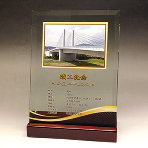 竣工記念品のフルカラー写真入りガラス楯(盾)