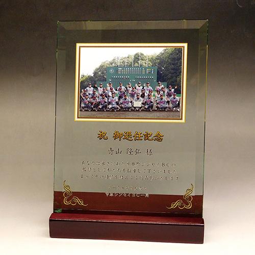 フルカラー写真入りガラス楯(盾)の御勇退記念品