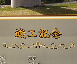 フルカラー写真入りガラス楯(盾)の文字部分
