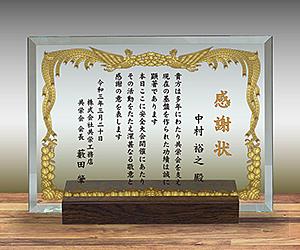 名入れガラス楯(盾)木製台座付き