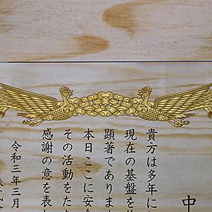 フルカラー絵柄入りガラス楯(盾)鳳凰柄