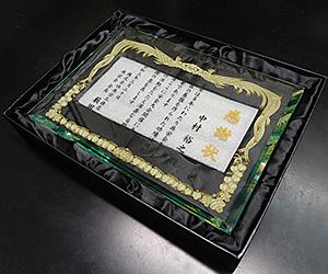 ガラス楯の箱