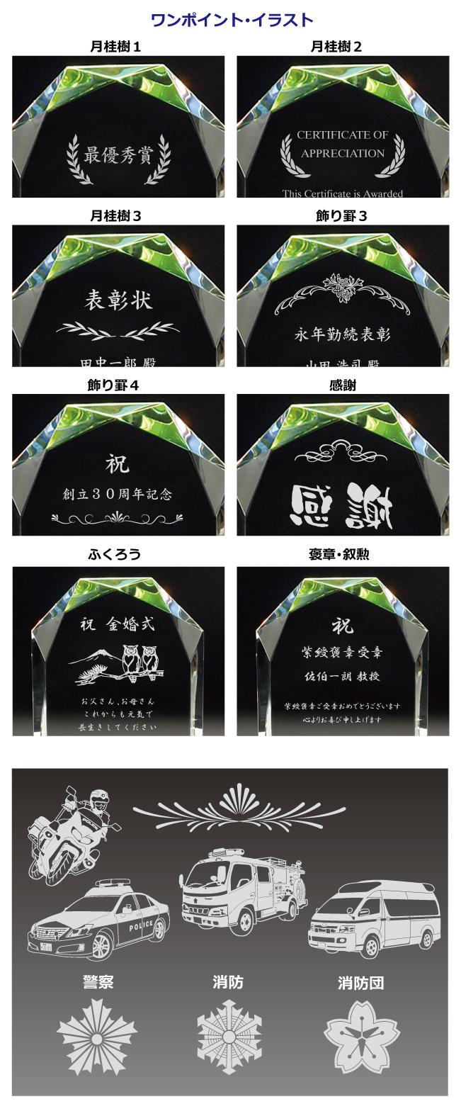 フルカラー絵柄入りクリスタル楯(盾)ダイヤカットアーチ型のイラスト