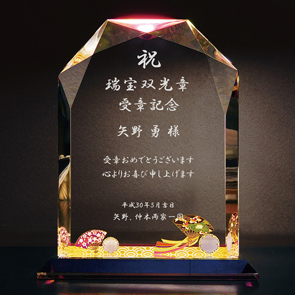 叙勲祝いのフルカラー絵柄入りクリスタル楯(ダイヤカットアーチ型)扇と雪輪