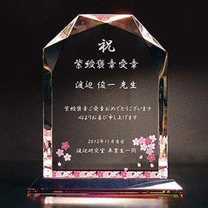 褒章受章祝いのフルカラー絵柄入りクリスタル楯(ダイヤカットアーチ型)桜柄