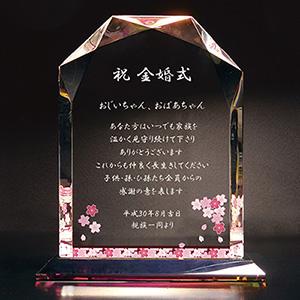 金婚式祝いプレゼントのフルカラー絵柄入りクリスタル楯(盾)ダイヤカットアーチ型