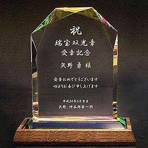 叙勲受章お祝い品のクリスタル楯(ダイヤカットアーチ型)木製台座付
