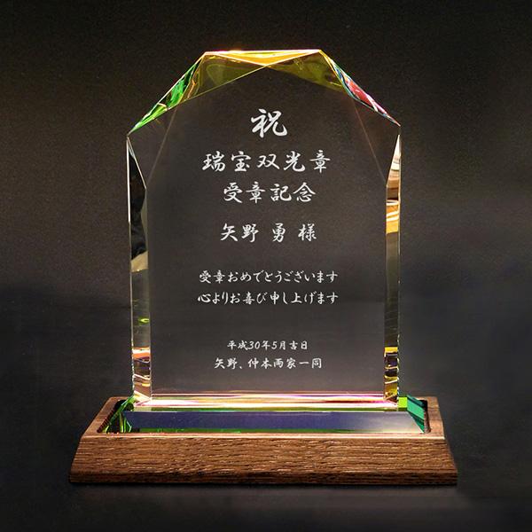 叙勲お祝い品の名入れクリスタル楯(ダイヤカットアーチ型)木製台座付き