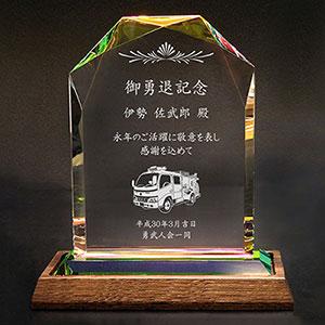 消防退職記念品の名入れクリスタル楯(ダイヤカットアーチ型)木製台座付き 消防車