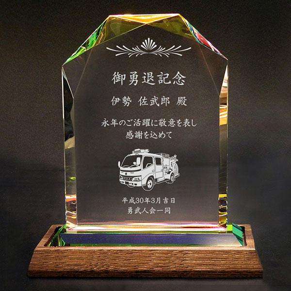 消防御勇退記念品の名入れクリスタル楯(ダイヤカットアーチ型)木製台座付き 消防車