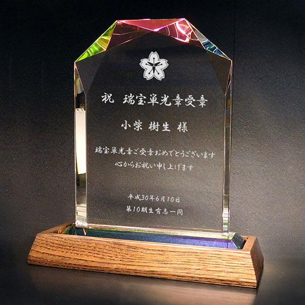 消防関係の叙勲、褒章受章祝いのクリスタル楯(ダイヤカットアーチ型)木製台座付き
