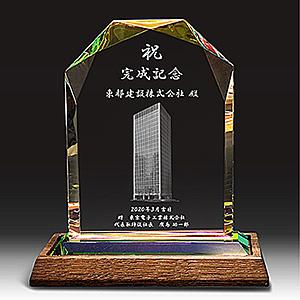 完成記念祝い品の2Dクリスタル楯(ダイヤカットアーチ型)木製台座付き