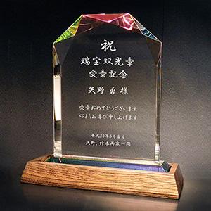 叙勲受章祝い品の名入れクリスタル楯(ダイヤカットアーチ型)木製台座付き
