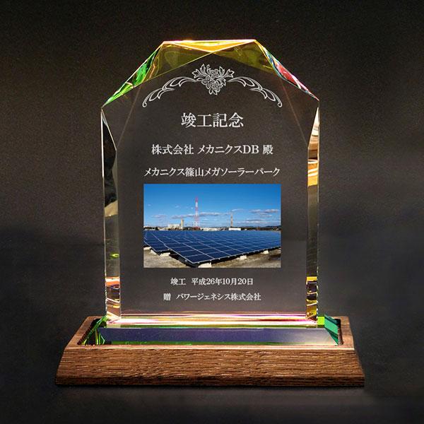 竣工記念品のクリスタル楯(ダイヤカットアーチ型)木製台座付き