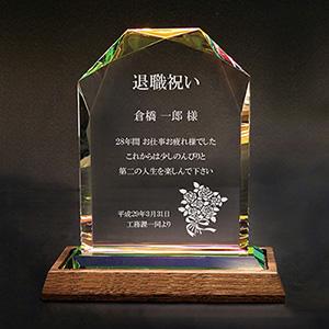 退職祝いプレゼントの名入れクリスタル楯(ダイヤカットアーチ型)木製台座付き