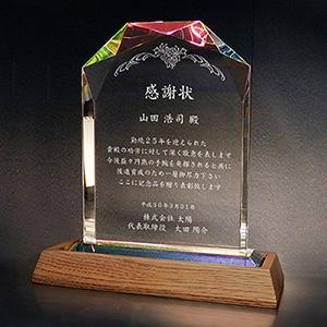 感謝状の名入れクリスタル楯(ダイヤカットアーチ型)木製台座付き