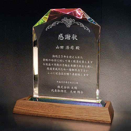 名入れクリスタル楯(盾)ダイヤカットアーチ型の感謝状、木製台座付き