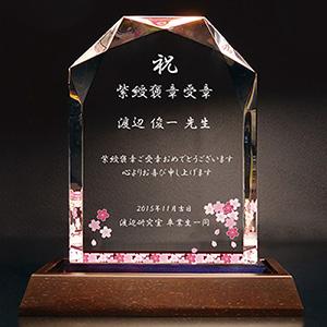 褒章受章のお祝い品のフルカラー絵柄入りクリスタル楯(盾)ダイヤカットアーチ型 木製台座付き
